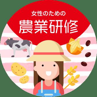 女性のための農業研修