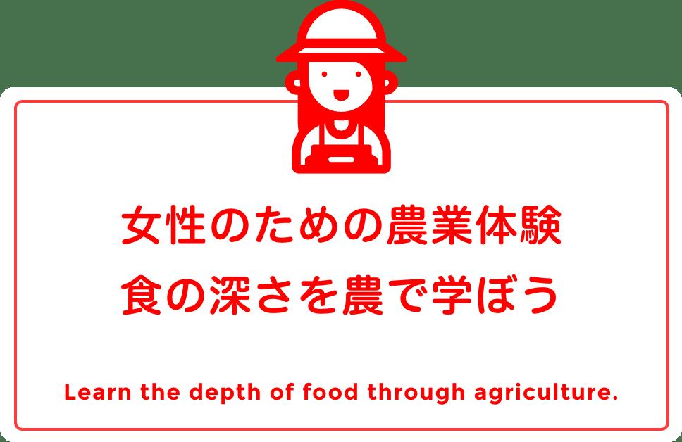 女性のための農業体験 食の深さを農で学ぼう