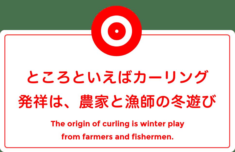 【ところといえばカーリング】発祥は、農家と漁師の冬遊び