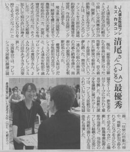 【JAところ通信】フレッシュミセス部会 清尾和歌奈さん 作文コンクールで最優秀賞受賞!