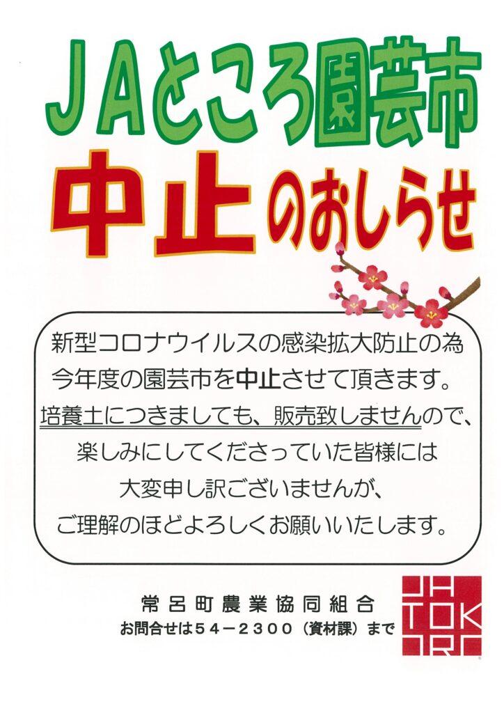 【お知らせ】JAところ園芸市中止のお知らせ