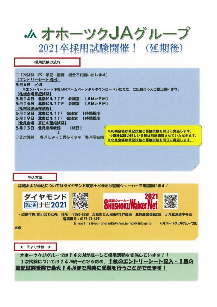 【2021卒採用試験】応募締切及び試験日程の変更のお知らせ
