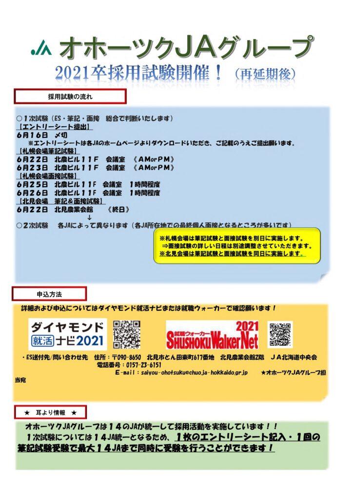 【2021卒採用試験】応募締切及び試験日程の再変更のお知らせ