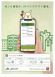 【お知らせ】JAバンクアプリを使ってみませんか?