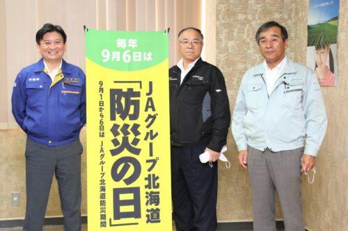 【JAところ通信】JAグループ北海道「防災の日」制定による防災取組状況報告会・現地調査を実施しました