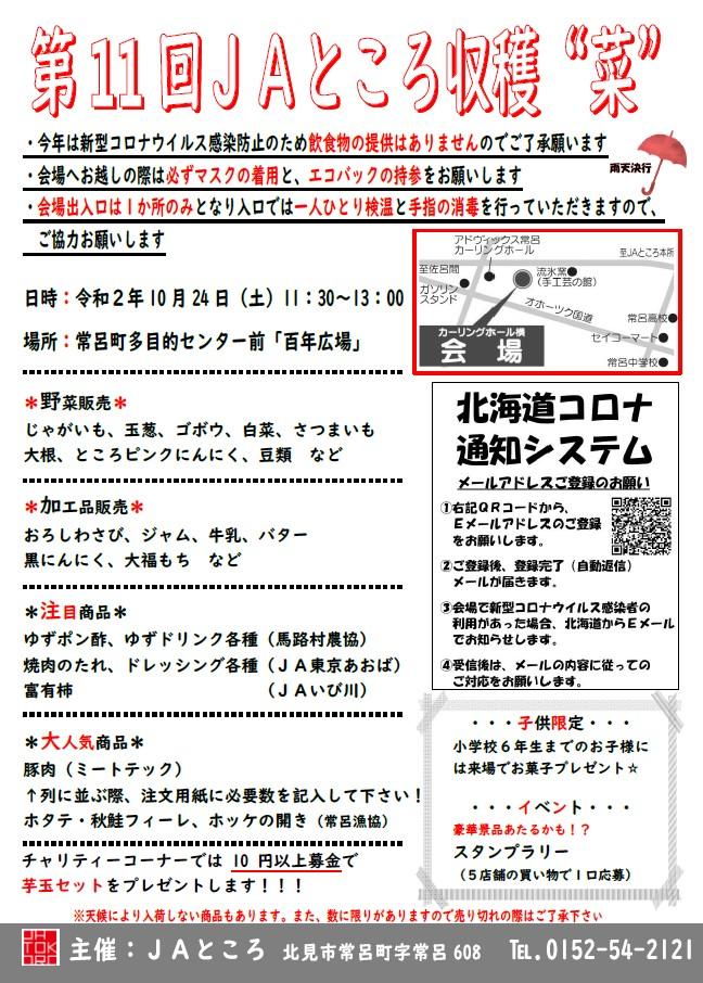 """【イベント情報】第11回JAところ収穫""""菜""""販売物のご案内"""