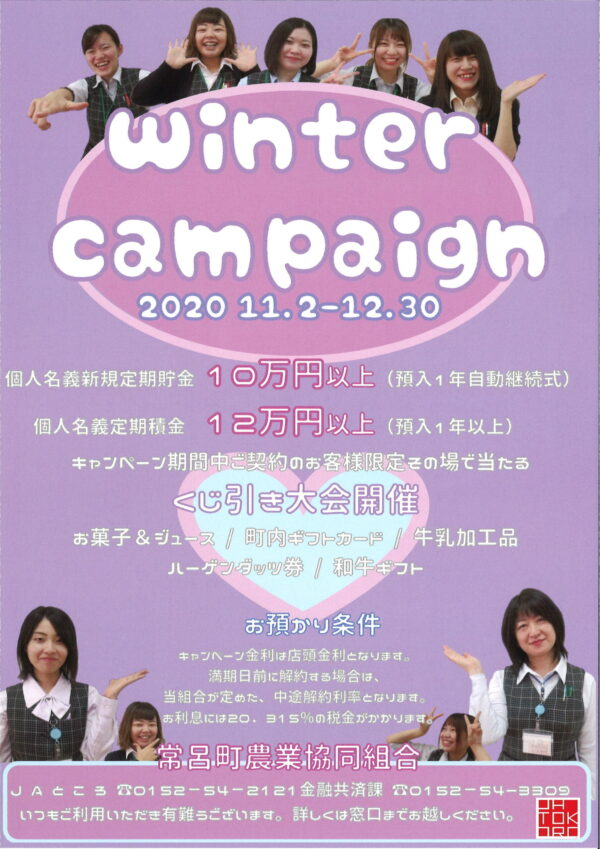 【お知らせ】冬の貯金キャンペーンのお知らせ