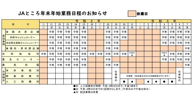 【お知らせ】年末年始業務日程について