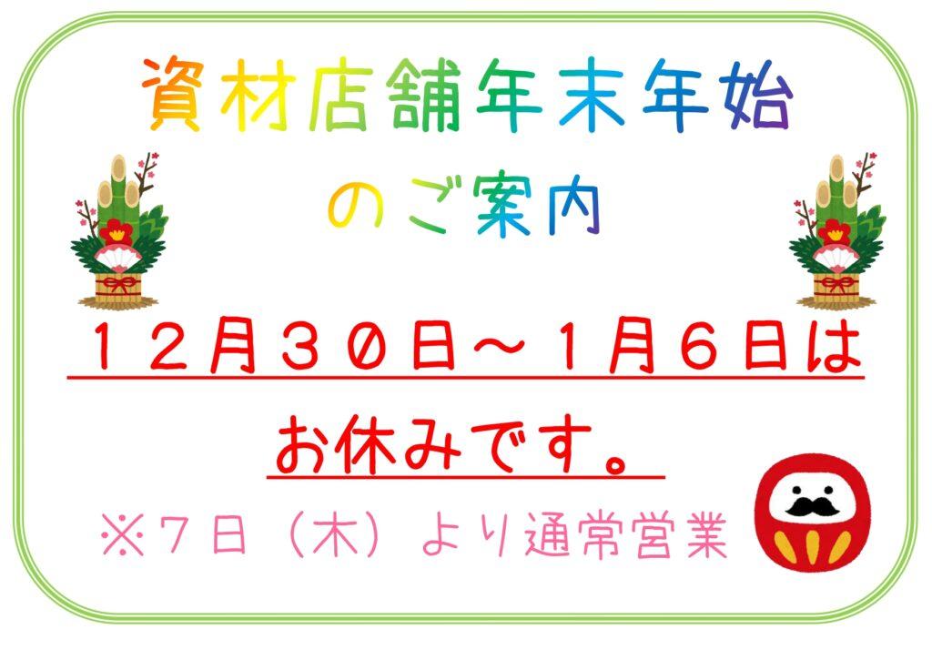 【お知らせ】資材店舗営業時間のお知らせ