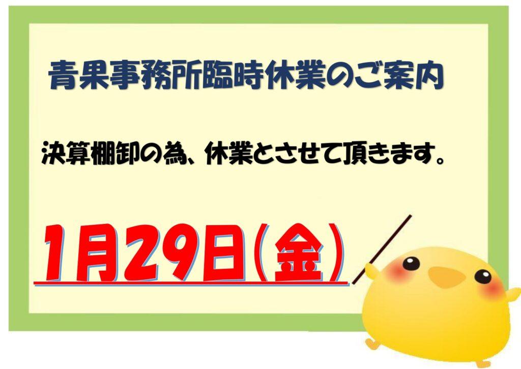 【お知らせ】青果事務所臨時休業のお知らせ