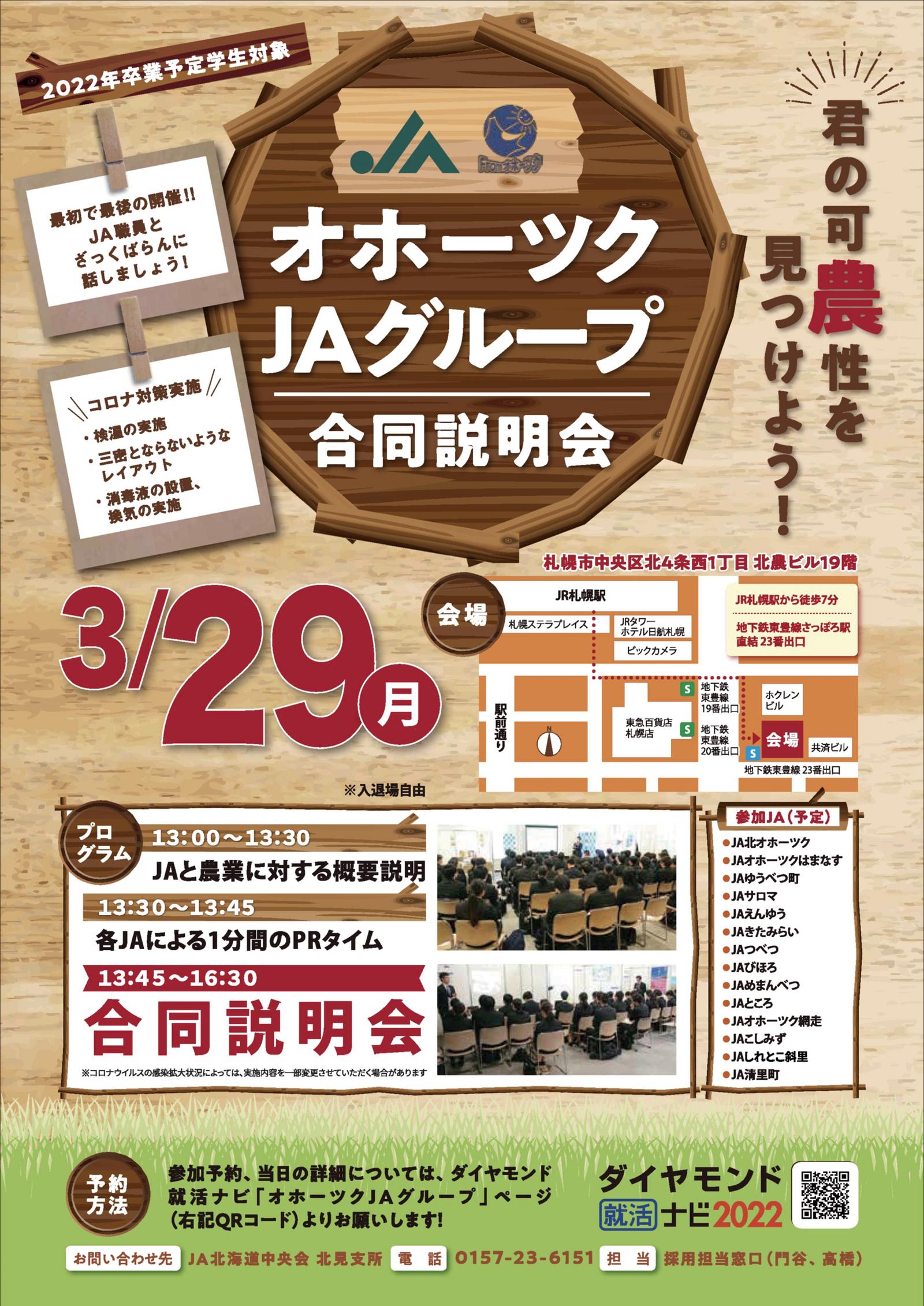 【2022卒採用試験】3/29(月)オホーツクJAグループ合同説明会開催のお知らせ
