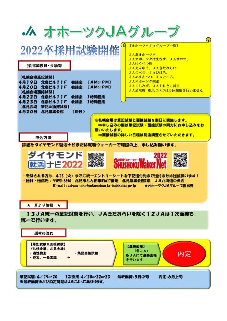 【2022卒採用試験】エントリーシート受付中!(4/13まで)
