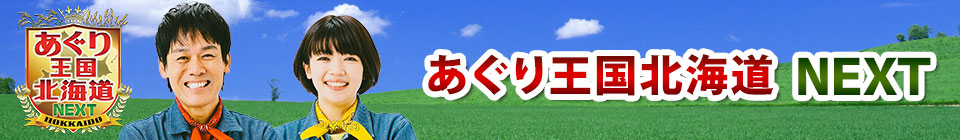 あぐり王国北海道NEXT