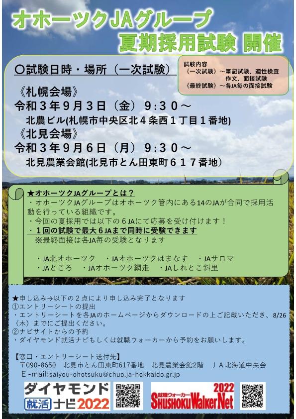 【2022卒採用試験】オホーツクJAグループ夏期採用試験のお知らせ(8/26締め切りました)