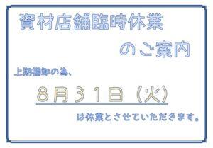 【お知らせ】資材店舗臨時休業のお知らせ