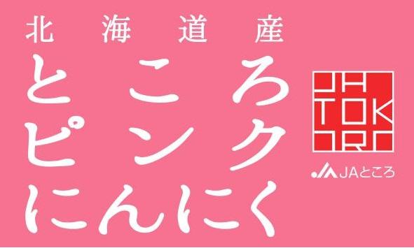 【お知らせ】ところピンクにんにくの取扱店について【完売しました】