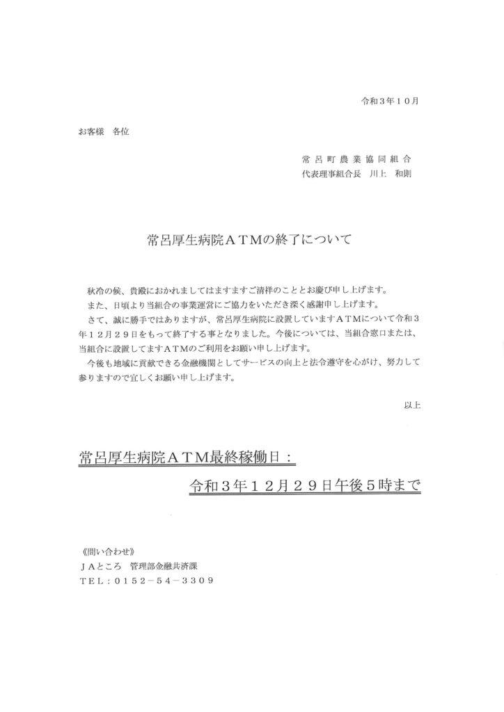 【お知らせ】常呂厚生病院ATMの終了について