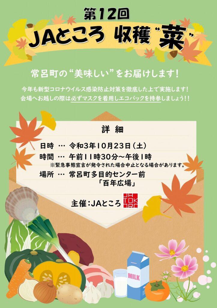 """【イベント情報】第12回JAところ収穫""""菜""""の開催について"""